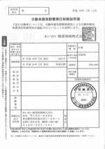 自動車損害賠償責任保険証明書